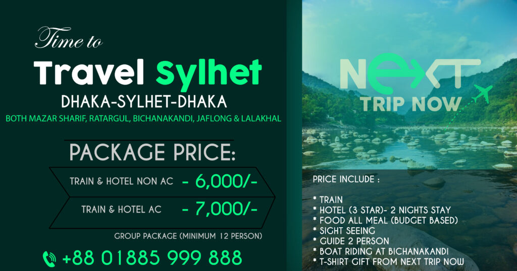 next-trip-now-sylhet travel packagese